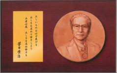 肖像レリーフと座右の銘の額装
